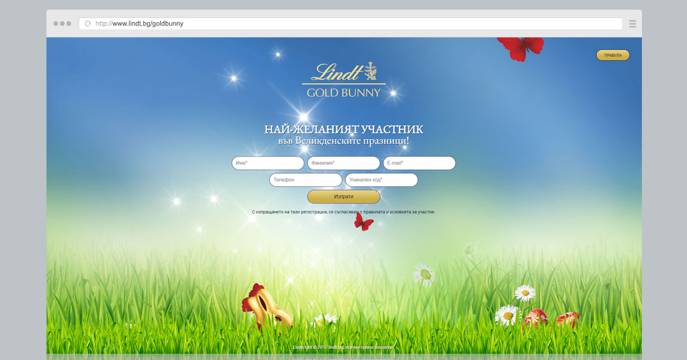 Уеб регистрация