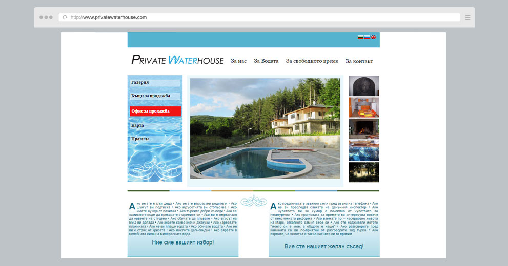 Private Water House